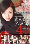 素人美女アルバムデラックス4時間