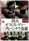 熟女オフィスレディー 三角パンチラ盗撮総集編