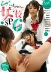 レズ女子校生SP6