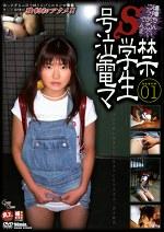 ●禁S学生号泣電マ 鬼畜事件簿01