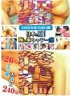 日本の夏 海の家シャワー室 爆裂総集編 02