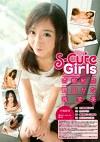 S-Cute Girls 杏樹紗奈 鶴田かな 茜笑美