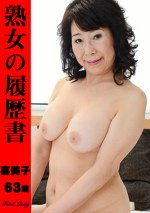 熟女の履歴書 喜美子63歳