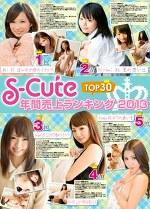 S-Cute 年間売上ランキング2013 TOP30