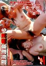 混浴温泉痴漢 6