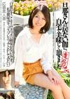 妻遊記05 神奈川県横浜市在住 れおさん 24歳