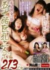 有閑熟女一筋 五十路巨乳二人で213cm 森山愛子×絹田美津