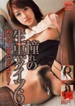 憧れの生・黒タイツ6