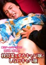 嬢王ゲームシリーズVol.1 古川いおりの枕営業をするキャバ嬢としないキャバ嬢