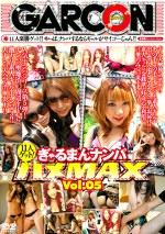 ぎゃるまんナンパ ハメMAX Vol.05