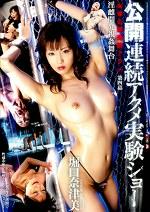 公開連続アクメ実験ショー 第四幕 堀口奈津美