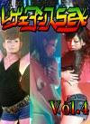 レゲエダンスSEX Vol.4 美人ダンサーのスーパー腰フリMAX