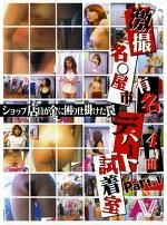 激撮 名○屋市有名デパート試着室 01