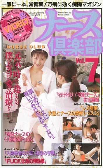 ナース倶楽部vol.7