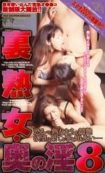 裏熟女・奥の淫8
