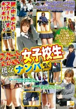 スカートの丈が短い女子校生は援交できるのかナンパで試してみた。