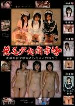 無毛少女闇市場 裏撮影会で試食された3人の娘たち