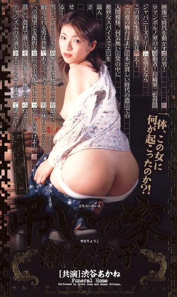 弔いの家 瀬名涼子
