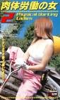 肉体労働の女2