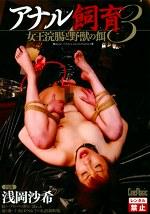 アナル飼育3 女王浣腸と野獣の餌 浅岡沙希