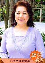 【六十路】応募素人妻 亜澄さん 63歳