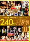 ナンパ列島スペシャルエディション240分 全国素人娘ハメくらべ!! Ⅱ