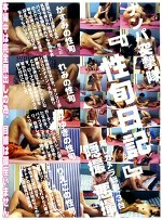 ナンパ突撃隊 『性旬日記』 02