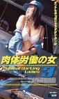 肉体労働の女3
