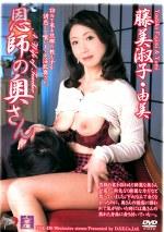 恩師の奥さん 藤美淑子・由美