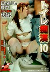 トイレ痴漢10