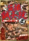 盗撮鍼灸院 Vol.2 出張マッサージ編
