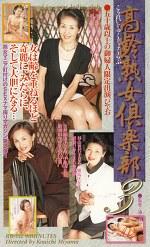 高齢熟女倶楽部3