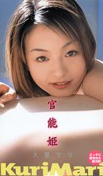 官能姫 久里マリ