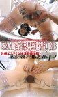SM淫獣図鑑13 伊藤真由佳