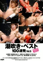 潮吹き・ベスト100連発 vol.5