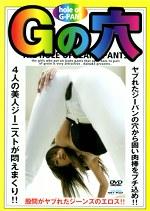 Gの穴 2