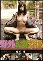 野外人妻羞恥10 藤咲葵