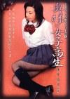 ミセス・ブルセラシリーズ 2 奥様は女子校生 峰岸倫子 38歳