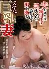 夫だけでは物足りず 逆ナンパの旅に出て 男を漁るスケベ巨乳妻 秋吉多恵子