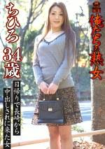 俺たちの熟女 ちひろ 34歳 日帰りで長崎から中出しされに来た女