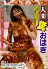 人間糞おはぎ 元カレに仕込まれた全身糞まみれの肛門性交 舞咲ユイ
