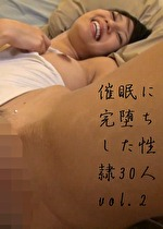 【配信限定】催眠に完堕ちした性隷30人 vol.2