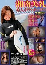 湘南美乳美人ボディボーダー MARINA