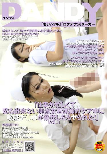 「仕事が忙しくて恋も出来ない美淑女看護師のケア中に敏感チ○ポが暴発したらヤられた!」VOL.1