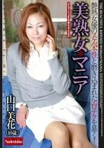 美熟女*マニア 山口美花(40歳)