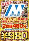 【限定販売】マーキュリー1周年記念限定スペシャルDVD 480分 ~1周年感謝スペシャルプライス!