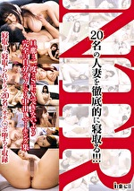 20名の人妻を徹底的に寝取る(NTR)!!!
