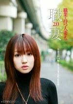職業を持つ人妻たち2.0 草薙美紗(26)編