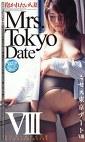 ミセス東京デートⅧ