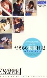 せきらら制服日記 school days
